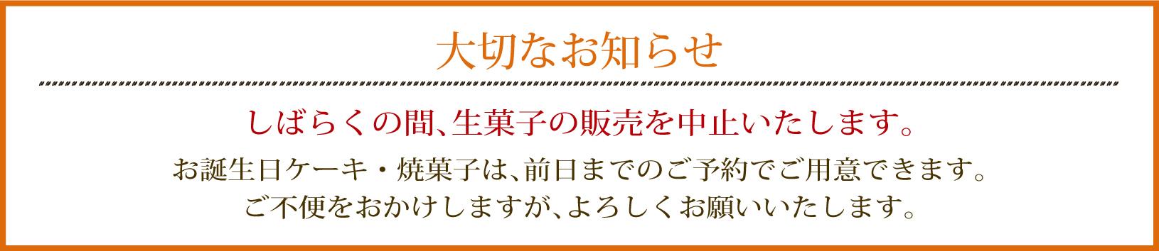 フレーズ洋菓子店 大切なお知らせ